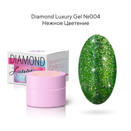 Rio Profi, Гель-лак Diamond Luxury №4 (5 мл)